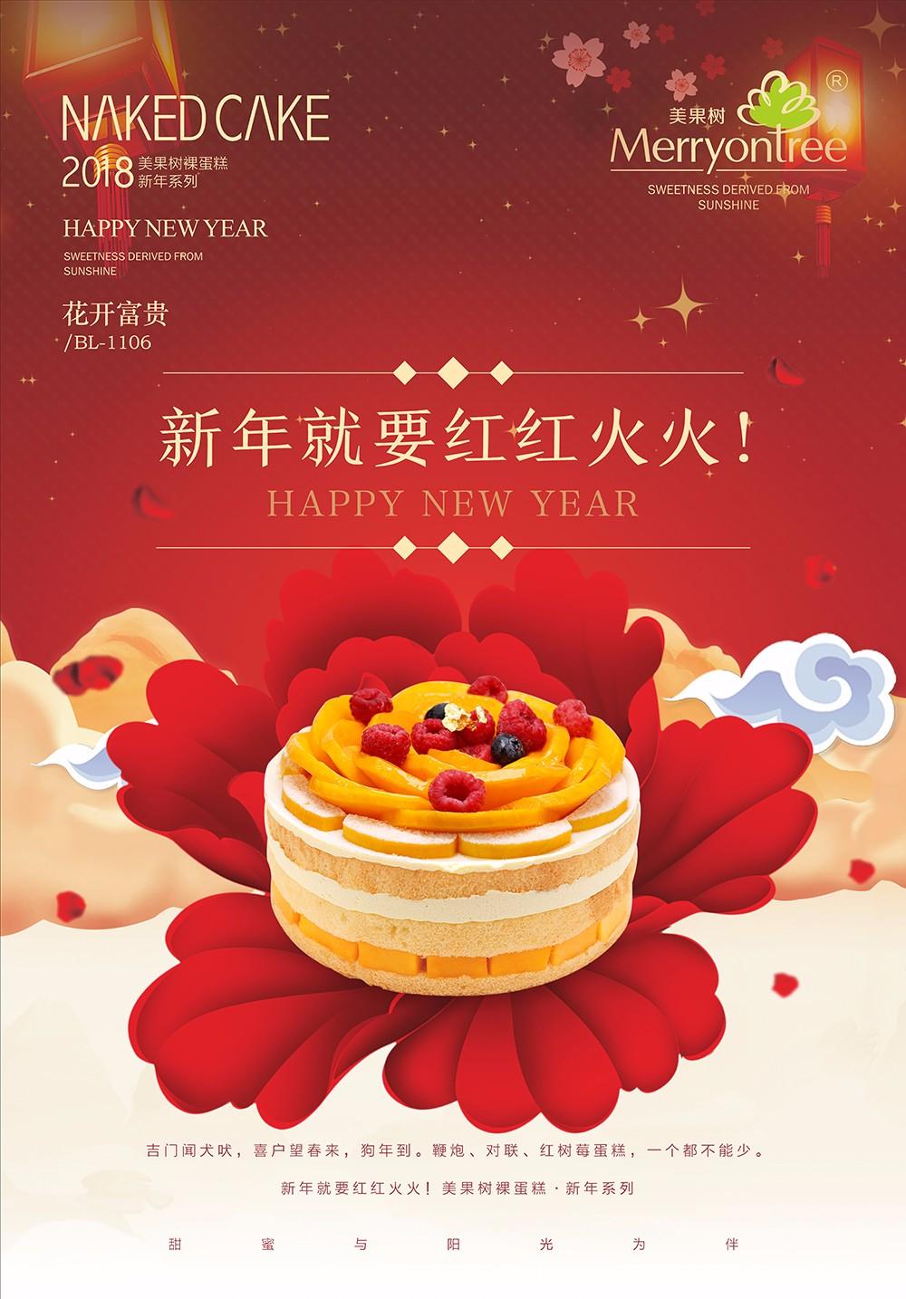 美果树裸蛋糕 · 新年海报