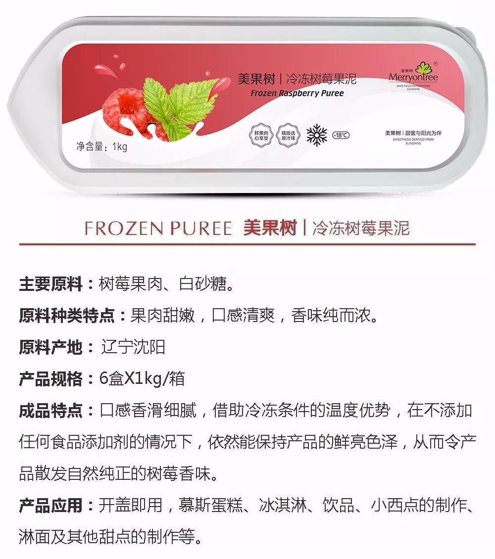 冷冻树莓果泥