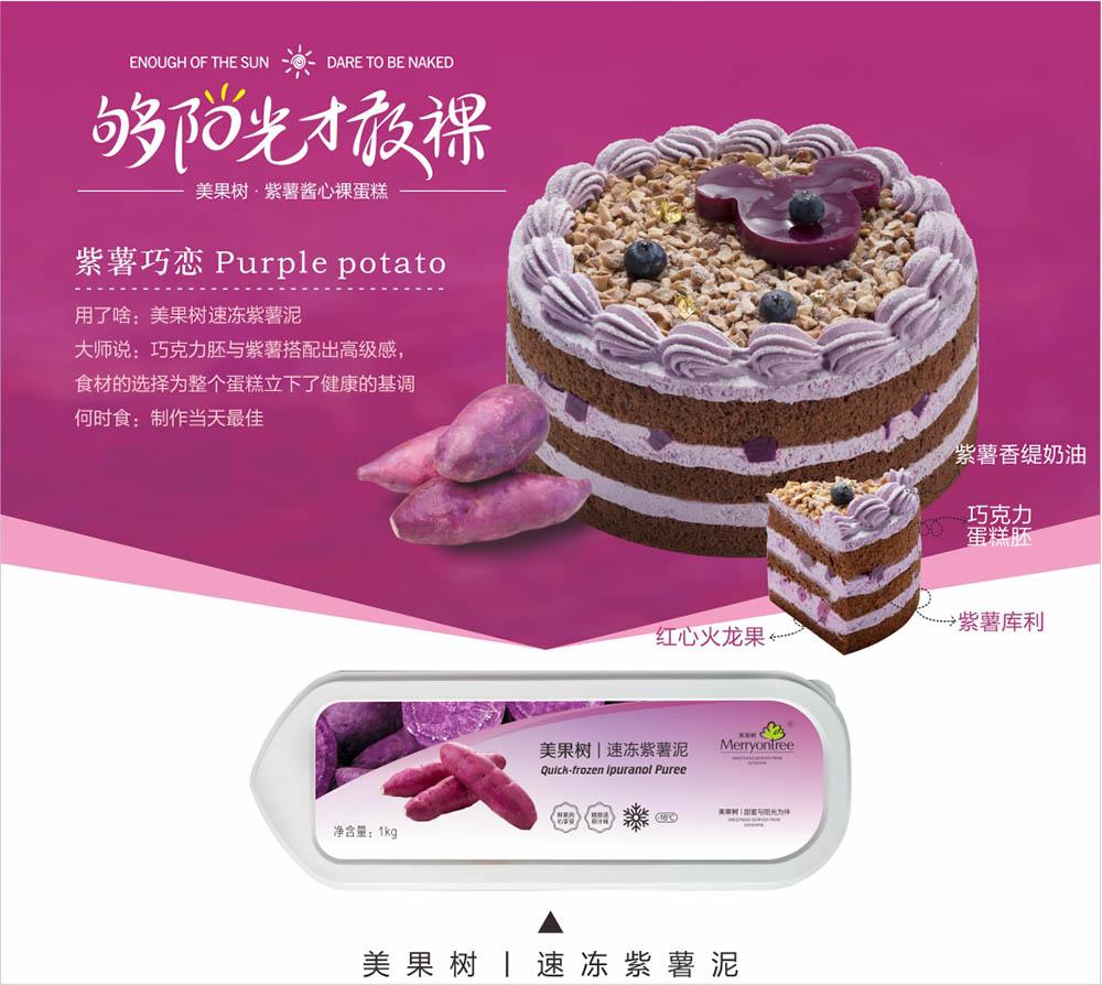 紫薯酱心裸蛋糕