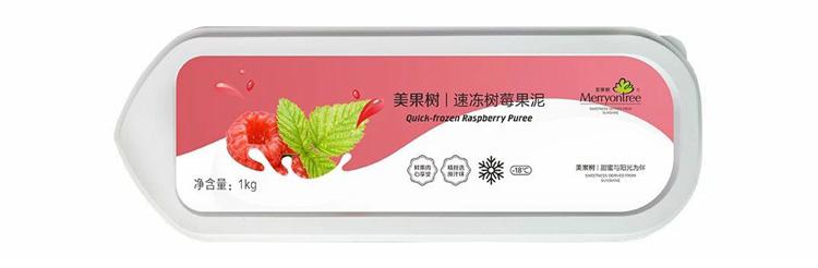 速冻树莓果泥
