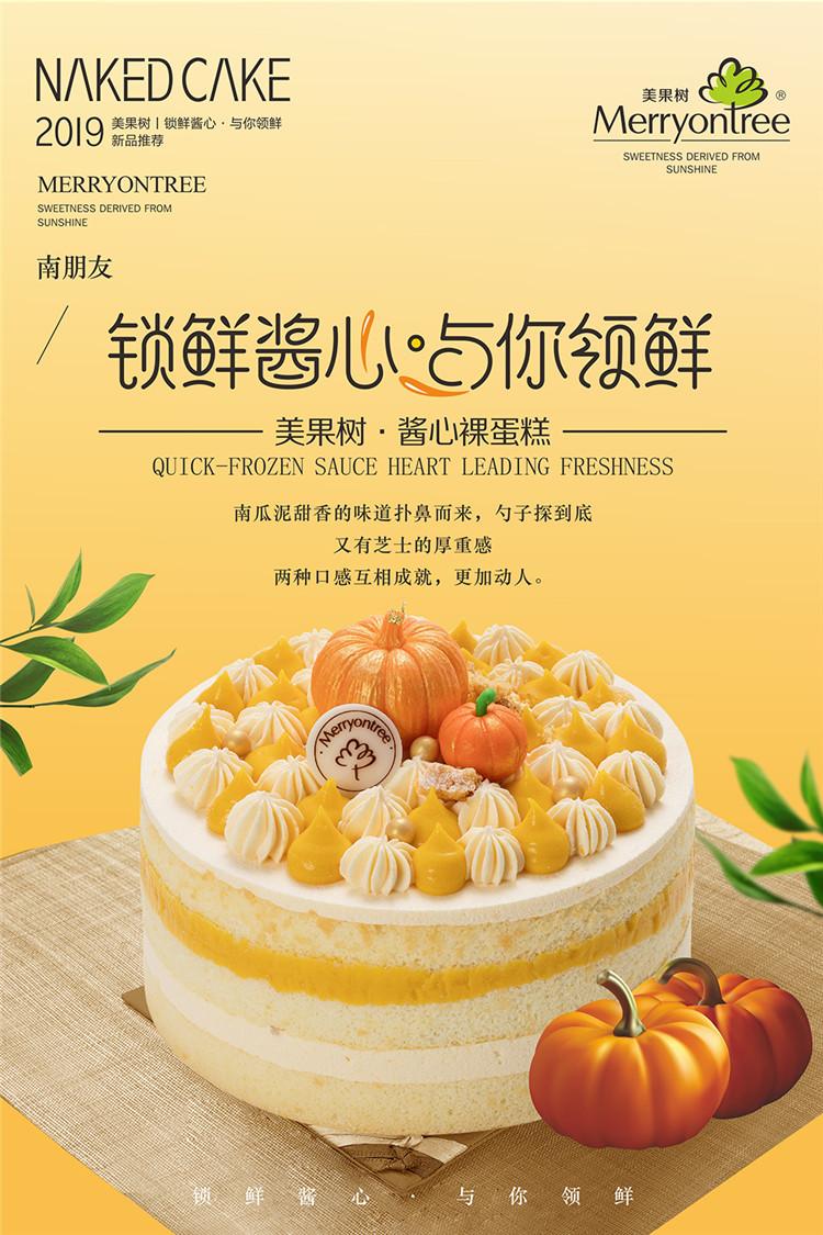 南朋友•酱心裸蛋糕