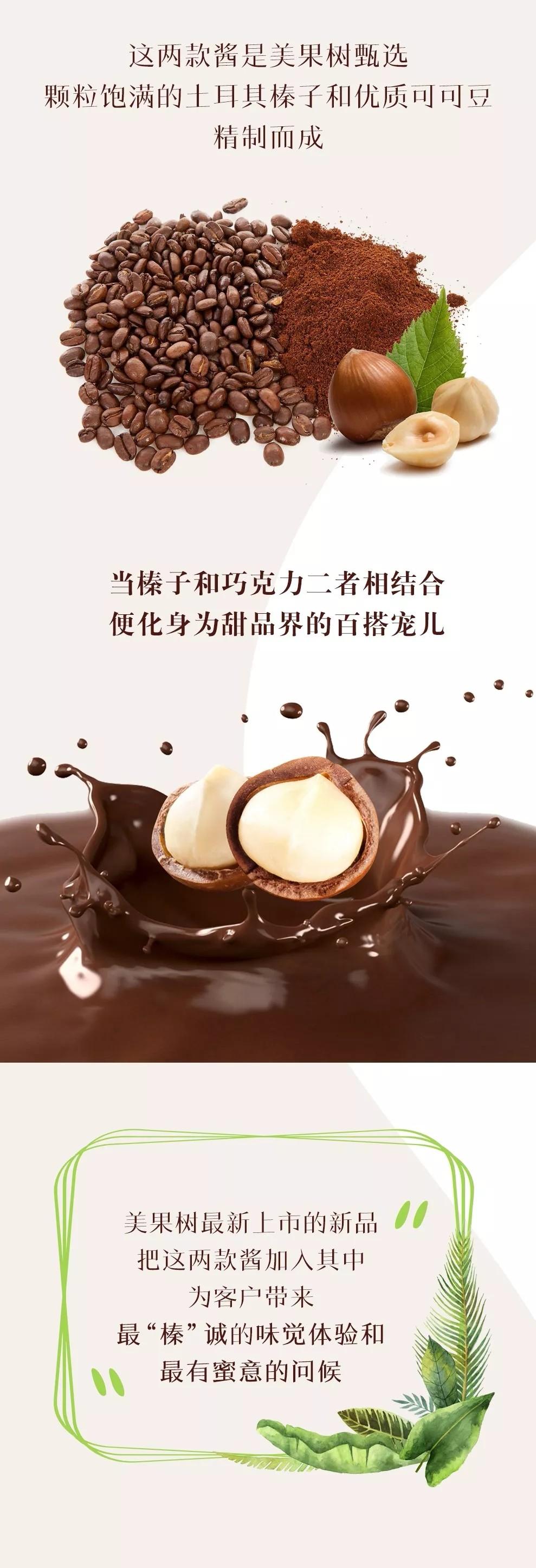 巧克力榛子酱