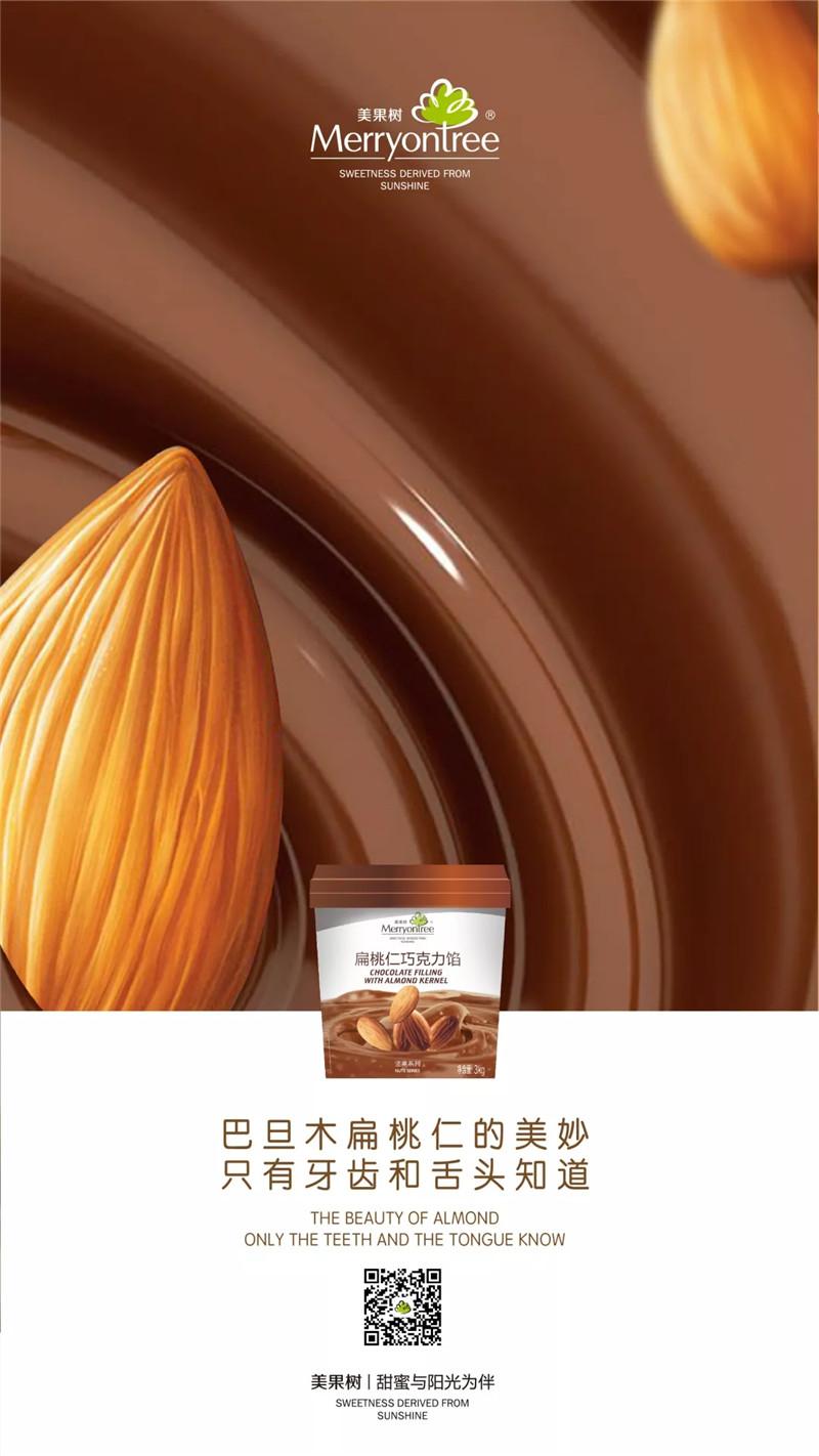 扁桃仁巧克力馅