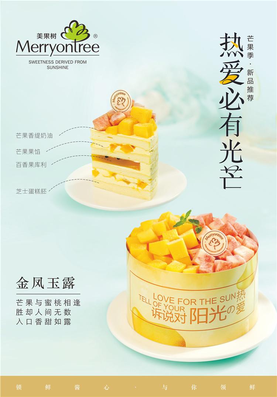 芒果季-金凤玉露x4.cdr_46070.JPG