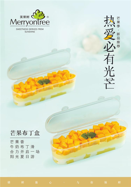 芒果布丁盒.cdr_5377.JPG