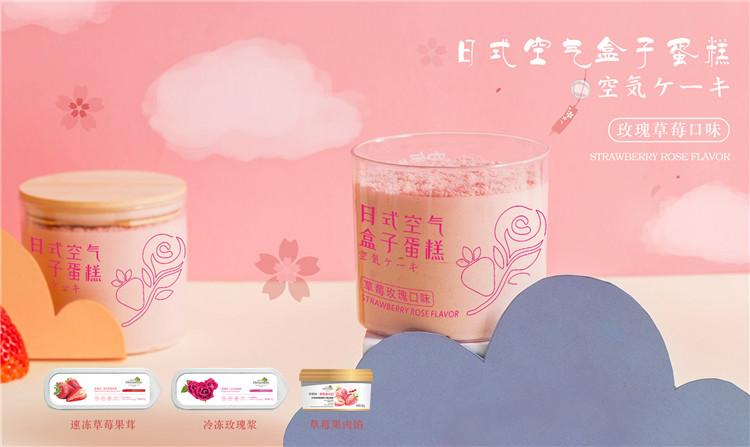 玫瑰草莓横图.jpg